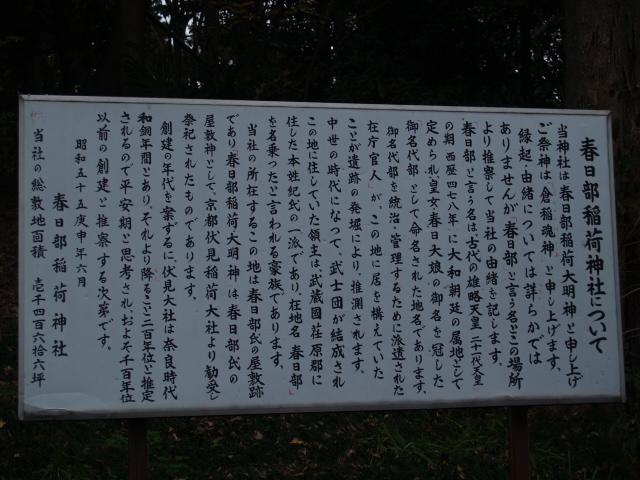 Kasukabeshi006_3