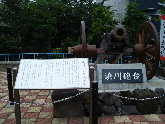 18/6/16 浜川砲台