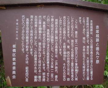 Akatsuka09
