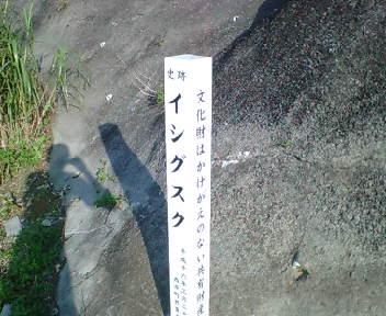 Ishi02